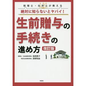 著:柴崎貴子 著:房野和由 出版社:彩図社 発行年月:2019年07月