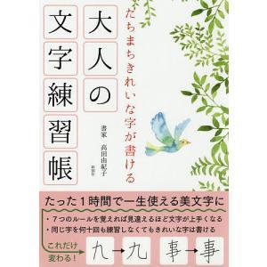 たちまちきれいな字が書ける大人の文字練習帳/高田由紀子