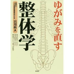 ゆがみを直す整体学 西洋医学でもない東洋医学でもない整体学という第3の医学/宮川眞人