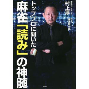 日曜はクーポン有/ トッププロに聞いた麻雀「読み」の神髄/村上淳/鈴木聡一郎