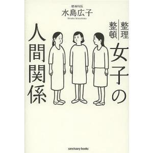 著:水島広子 出版社:サンクチュアリ出版 発行年月:2014年04月