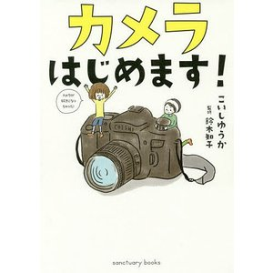 日曜はクーポン有/ カメラはじめます!/こいしゆうか/鈴木知子