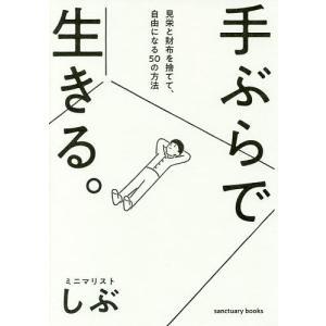 著:ミニマリストしぶ 出版社:サンクチュアリ出版 発行年月:2018年05月