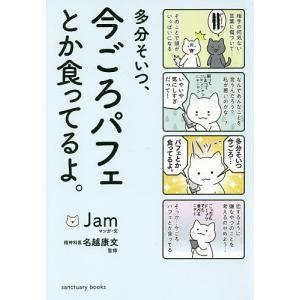 マンガ:Jam 監修:・文名越康文 出版社:サンクチュアリ出版 発行年月:2018年07月 シリーズ...