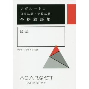 アガルートの司法試験・予備試験合格論証集民法/アガルートアカデミー