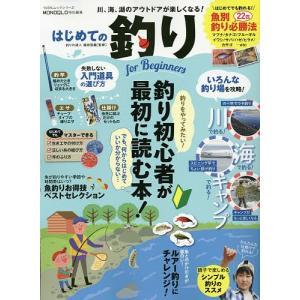 はじめての釣りfor Beginners/篠田信義