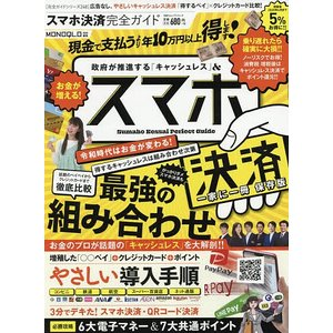 出版社:晋遊舎 発行年月:2019年05月 シリーズ名等:100%ムックシリーズ 完全ガイドシリーズ...