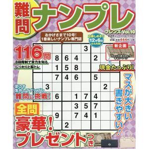 難問ナンプレフレンズ Vol.10