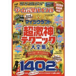 ゲーム完璧バイブルマインクラフト超激神テクニック大全集 1402ワザ/ゲーム