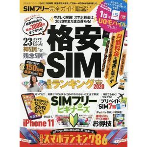 SIMフリー完全ガイド 〔2020〕