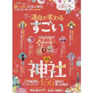 願いが叶う日本の神社ベストランキング 2020年版/旅行