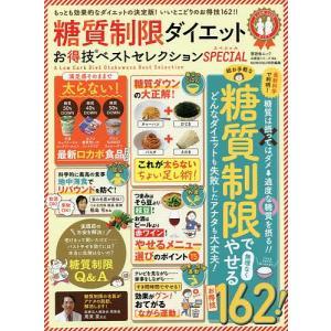 糖質制限ダイエットお得技ベストセレクションSPECIAL