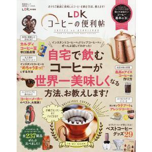 日曜はクーポン有/ LDKコーヒーの便利帖 〔2020〕|bookfan PayPayモール店