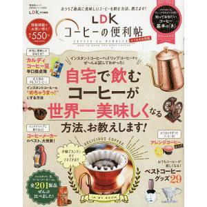 日曜はクーポン有/ LDKコーヒーの便利帖 おうちで最高に美味しいコーヒーを飲む方法、教えます!|bookfan PayPayモール店