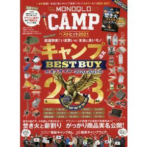 日曜はクーポン有/ MONOQLO CAMPベストヒット いまが底値!本当に良いキャンプ道具ベストバイ&ワースト 2021|bookfan PayPayモール店