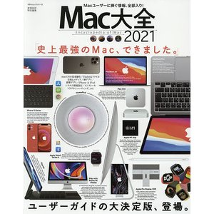 毎日クーポン有/ Mac大全 2021 bookfan PayPayモール店