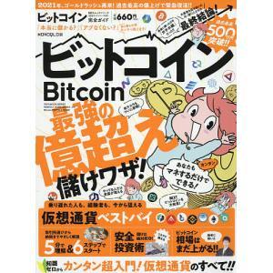 日曜はクーポン有/ ビットコイン完全ガイド 〔2021〕|bookfan PayPayモール店