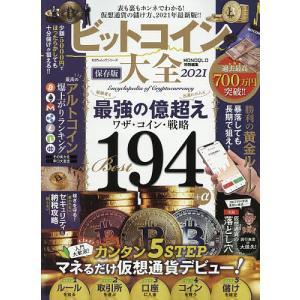 日曜はクーポン有/ ビットコイン大全 2021|bookfan PayPayモール店