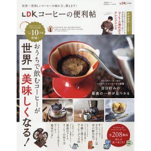 日曜はクーポン有/ LDKコーヒーの便利帖 〔2021〕|bookfan PayPayモール店