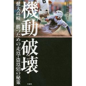 日曜はクーポン有/ 機動破壊 健大高崎勝つための走塁・盗塁93の秘策/田尻賢誉