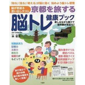 京都を旅する脳トレ健康ブック 脳が若返る思い出しテスト/林督元