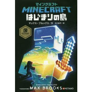 マインクラフトはじまりの島/マックス・ブルックス/北川由子