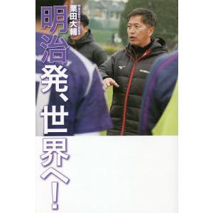 日曜はクーポン有/ 明治発、世界へ!/栗田大輔