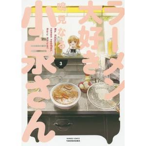 著:鳴見なる 出版社:竹書房 発行年月:2015年10月 シリーズ名等:バンブーコミックス 巻数:3...