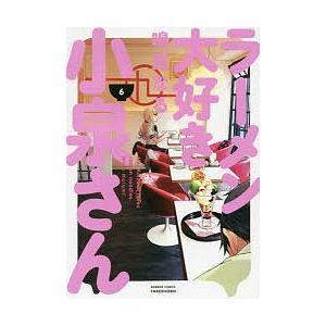 著:鳴見なる 出版社:竹書房 発行年月:2018年01月 シリーズ名等:バンブーコミックス 巻数:6...