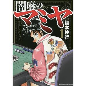 闇麻のマミヤ 1/福本伸行