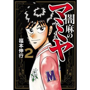 闇麻のマミヤ 2/福本伸行
