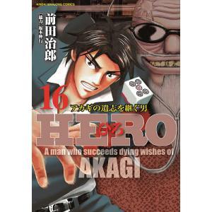 HERO 16/前田治郎/福本伸行