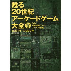 甦る20世紀アーケードゲーム大全 Vol.3