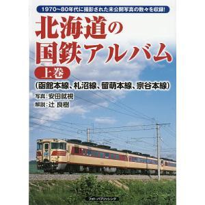 日曜はクーポン有/ 北海道の国鉄アルバム 1970〜80年代に撮影された未公開写真の数々を収録! 上...