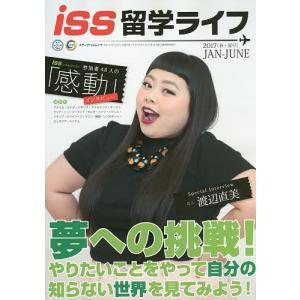 留学ライフ 2017年版春・夏号/旅行