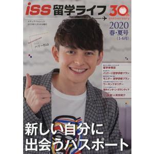留学ライフ 2020年版春・夏号/旅行