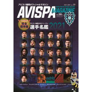 毎日クーポン有/ AVISPA MAGAZINE アビスパ福岡オフィシャルマガジン Vol.29(2...