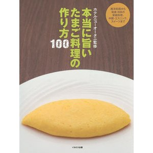 監修:ホテルニューオータニ 出版社:イカロス出版 発行年月:2016年11月 キーワード:料理 クッ...