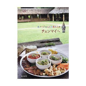 著:岡本麻里 出版社:イカロス出版 発行年月:2018年01月 シリーズ名等:旅のヒントBOOK
