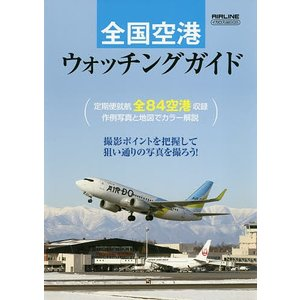 出版社:イカロス出版 発行年月:2019年05月 シリーズ名等:イカロスMOOK AIRLINE