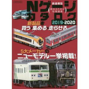 Nゲージカタログ 鉄道模型 2019−2020