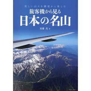 旅客機から見る日本の名山 美しい山々を機窓から楽しむ/須藤茂