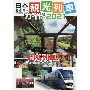 日曜はクーポン有/ 日本観光列車ガイド 全国主要94列車 2021/谷崎竜