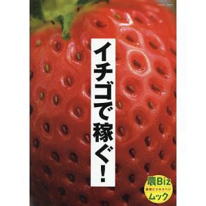 日曜はクーポン有/ イチゴで稼ぐ!
