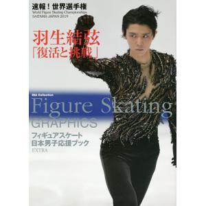 Figure Skating GRAPHICS 速報!世界選手権羽生結弦「復活と挑戦」