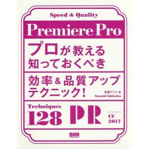 Premiere Proプロが教える知っておくべき効率&品質アップテクニック!/石坂アツシ