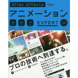 After Effects forアニメーションEXPERT Animation Effect Ex...