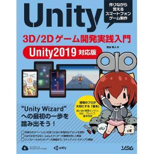 日曜はクーポン有/ Unity 3D/2Dゲーム開発実践入門 作りながら覚えるスマートフォンゲーム制作/吉谷幹人|bookfan PayPayモール店