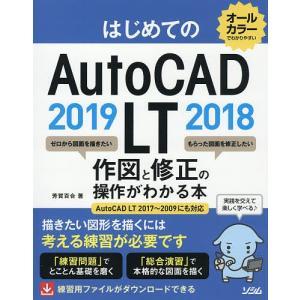 はじめてのAutoCAD LT 2019 2018作図と修正の操作がわかる本 ゼロから図面を描きたいもらった図面を修正したい/芳賀百合