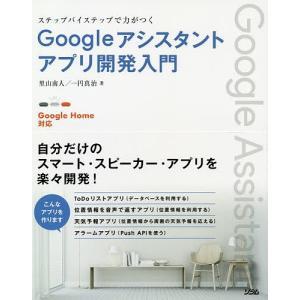 Googleアシスタントアプリ開発入門 ステップバイステップで力がつく/里山南人/一円真治